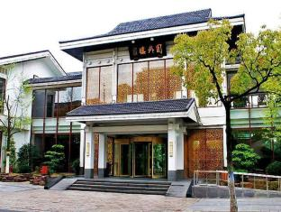 /ca-es/suzhou-grand-garden-hotel/hotel/suzhou-cn.html?asq=jGXBHFvRg5Z51Emf%2fbXG4w%3d%3d