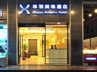 /bg-bg/huayu-runzhu-hotel/hotel/zhuhai-cn.html?asq=jGXBHFvRg5Z51Emf%2fbXG4w%3d%3d