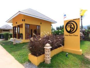 /th-th/villa-phra-chan-resort/hotel/chanthaburi-th.html?asq=jGXBHFvRg5Z51Emf%2fbXG4w%3d%3d