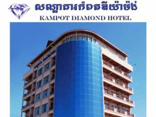 /tr-tr/kampot-diamond-hotel/hotel/kampot-kh.html?asq=jGXBHFvRg5Z51Emf%2fbXG4w%3d%3d