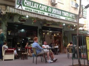 /da-dk/jordan-tower-hotel/hotel/amman-jo.html?asq=jGXBHFvRg5Z51Emf%2fbXG4w%3d%3d