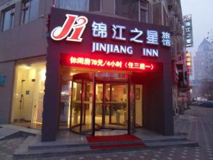 /da-dk/jinjiang-inn-qingdao-xiangjiang-rd/hotel/qingdao-cn.html?asq=jGXBHFvRg5Z51Emf%2fbXG4w%3d%3d
