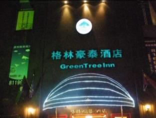/da-dk/green-tree-inn-guiyang-penshuichi/hotel/guiyang-cn.html?asq=jGXBHFvRg5Z51Emf%2fbXG4w%3d%3d