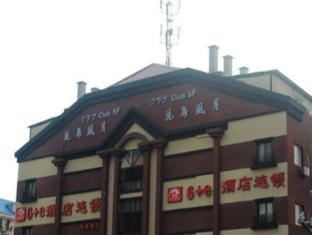 Yiting 6+e Hotel Shanghai Lujiazui Branch