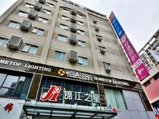 /vi-vn/jinjiang-inn-xiamen-train-station/hotel/xiamen-cn.html?asq=jGXBHFvRg5Z51Emf%2fbXG4w%3d%3d