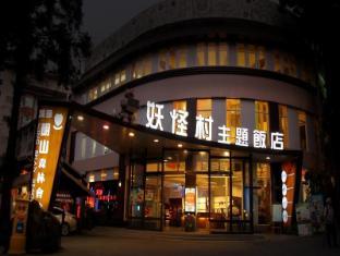 /lv-lv/ming-shan-resort/hotel/nantou-tw.html?asq=jGXBHFvRg5Z51Emf%2fbXG4w%3d%3d