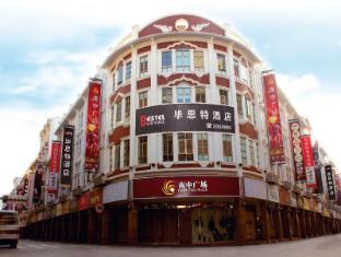 /vi-vn/xiamen-bestel-hotel/hotel/xiamen-cn.html?asq=jGXBHFvRg5Z51Emf%2fbXG4w%3d%3d