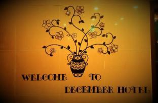 /zh-tw/goodstay-december-hotel/hotel/jeju-island-kr.html?asq=jGXBHFvRg5Z51Emf%2fbXG4w%3d%3d