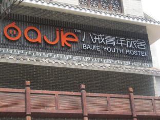 /da-dk/bajie-youth-hostel/hotel/zhangjiajie-cn.html?asq=jGXBHFvRg5Z51Emf%2fbXG4w%3d%3d