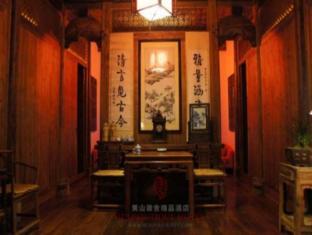 /ca-es/hui-boutique-hotel/hotel/huangshan-cn.html?asq=jGXBHFvRg5Z51Emf%2fbXG4w%3d%3d