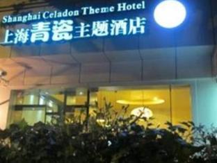 Shanghai Celadon Theme Hotel Xintiandi