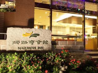 /pl-pl/naruwan-inn/hotel/taitung-tw.html?asq=jGXBHFvRg5Z51Emf%2fbXG4w%3d%3d