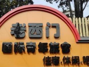 Shanghai Old West Gate International Youth Hostel
