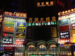 /cs-cz/wanguo-metropolitan-plaza-hotel/hotel/haikou-cn.html?asq=jGXBHFvRg5Z51Emf%2fbXG4w%3d%3d