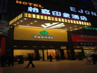 /da-dk/ejon-impression-hotel/hotel/yiwu-cn.html?asq=jGXBHFvRg5Z51Emf%2fbXG4w%3d%3d