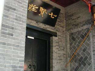 /ar-ae/xian-7-sages-youth-hostel-international/hotel/xian-cn.html?asq=jGXBHFvRg5Z51Emf%2fbXG4w%3d%3d