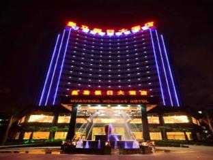 /cs-cz/hainan-huangma-holiday-hotel/hotel/haikou-cn.html?asq=jGXBHFvRg5Z51Emf%2fbXG4w%3d%3d