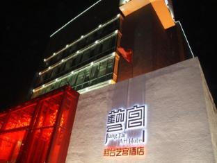 /lv-lv/jiang-tai-art-hotel-beijing/hotel/beijing-cn.html?asq=jGXBHFvRg5Z51Emf%2fbXG4w%3d%3d