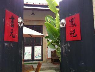 /zh-cn/qin-inn/hotel/kinmen-tw.html?asq=jGXBHFvRg5Z51Emf%2fbXG4w%3d%3d