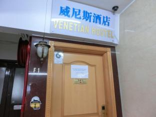 威尼斯人青年旅社
