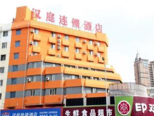 /de-de/hanting-inns-harbin-nanji-street/hotel/harbin-cn.html?asq=jGXBHFvRg5Z51Emf%2fbXG4w%3d%3d