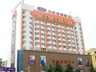 /bg-bg/hanting-inns-hotel-weihai-railway-station/hotel/weihai-cn.html?asq=jGXBHFvRg5Z51Emf%2fbXG4w%3d%3d