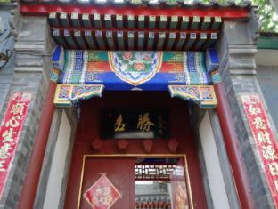 /nb-no/ming-courtyard/hotel/beijing-cn.html?asq=jGXBHFvRg5Z51Emf%2fbXG4w%3d%3d