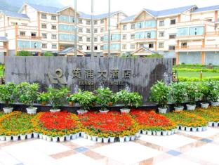 /ar-ae/jiuzhaigou-huangpu-hotel/hotel/jiuzhaigou-cn.html?asq=jGXBHFvRg5Z51Emf%2fbXG4w%3d%3d