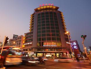 /da-dk/shishi-hua-fei-hotel/hotel/quanzhou-cn.html?asq=jGXBHFvRg5Z51Emf%2fbXG4w%3d%3d