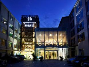 /lv-lv/springs-valley-hotel/hotel/beijing-cn.html?asq=jGXBHFvRg5Z51Emf%2fbXG4w%3d%3d