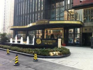 /ca-es/the-cumberland-boutique-hotel-nanjing/hotel/nanjing-cn.html?asq=jGXBHFvRg5Z51Emf%2fbXG4w%3d%3d