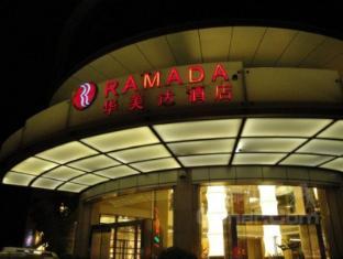 /de-de/ramada-hotel-meizhou/hotel/meizhou-cn.html?asq=jGXBHFvRg5Z51Emf%2fbXG4w%3d%3d
