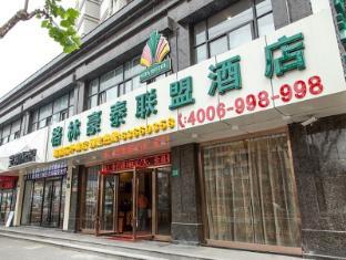 Green Alliance Shanghai Chenghuang Temple Bund Hotel