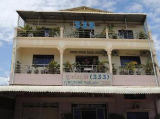 /bg-bg/333-guesthouse/hotel/battambang-kh.html?asq=jGXBHFvRg5Z51Emf%2fbXG4w%3d%3d