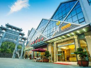 /bg-bg/huangshan-cheng-jin-hotel/hotel/huangshan-cn.html?asq=jGXBHFvRg5Z51Emf%2fbXG4w%3d%3d