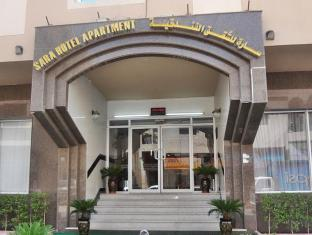 /ca-es/sara-hotel-apartments/hotel/ajman-ae.html?asq=jGXBHFvRg5Z51Emf%2fbXG4w%3d%3d