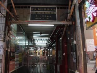Ho Yuen Hotel