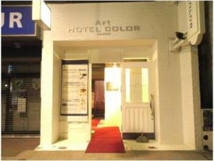 /bg-bg/art-hotel-color-aomori/hotel/aomori-jp.html?asq=jGXBHFvRg5Z51Emf%2fbXG4w%3d%3d