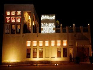 Barjeel Heritage Guesthouse
