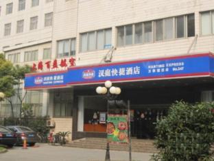 Hanting Hotel Shanghai Xujiahui Indoor Stadium West Branch