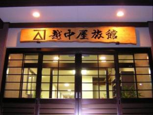 /cs-cz/etchuya-ryokan/hotel/otaru-jp.html?asq=jGXBHFvRg5Z51Emf%2fbXG4w%3d%3d