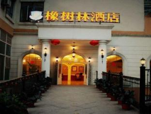 Oak Hotel Chongqing Yicheng International Branch