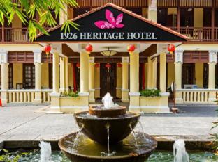 فندق 1926 هيريتدج