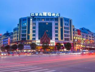 /da-dk/yiwu-bali-yating-hotel/hotel/yiwu-cn.html?asq=jGXBHFvRg5Z51Emf%2fbXG4w%3d%3d