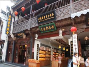/bg-bg/huangshan-oldstreet-international-youth-hostel/hotel/huangshan-cn.html?asq=jGXBHFvRg5Z51Emf%2fbXG4w%3d%3d