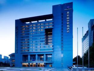 /nb-no/park-plaza-beijing-science-park-hotel/hotel/beijing-cn.html?asq=jGXBHFvRg5Z51Emf%2fbXG4w%3d%3d