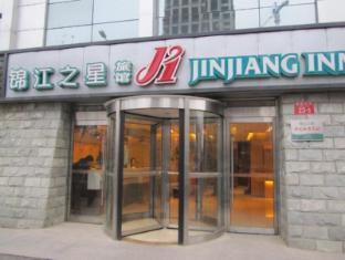 Jinjiang Inn Beijing Tongzhou Beiyuan Subway Station Branch