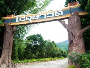 /ca-es/usawadee-resort/hotel/ratchaburi-th.html?asq=jGXBHFvRg5Z51Emf%2fbXG4w%3d%3d