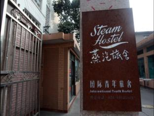 Chengdu Steam Hostel