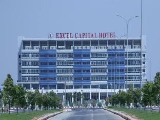 /ar-ae/excel-capital-hotel/hotel/nay-pyi-taw-mm.html?asq=jGXBHFvRg5Z51Emf%2fbXG4w%3d%3d